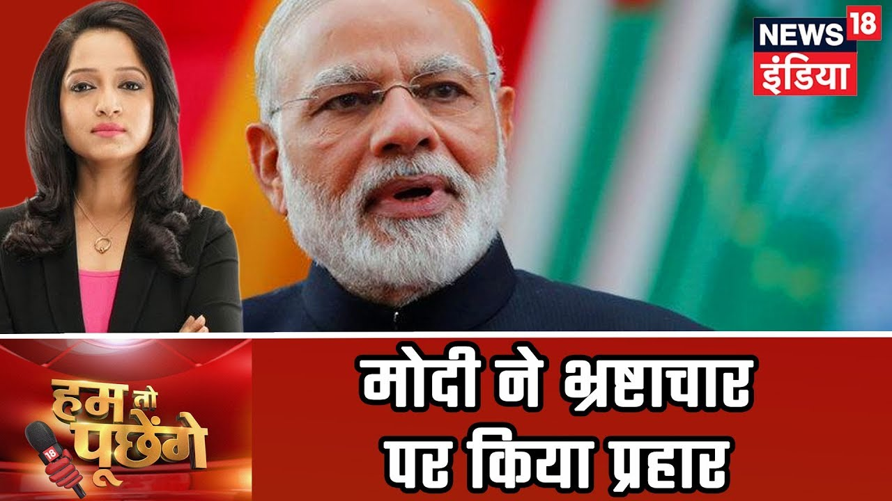 At Pravasi Bharatiya Divas, PM Modi presents his anti-corruption report card | Hum To Poochenge