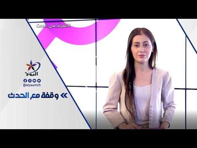 المرأة في الحدث   قناة اليوم 20-04-2021