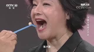 [健康之路]牙疼为何挥之不去 测试是否是三叉神经痛| CCTV科教