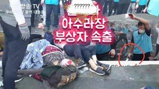 우리공화당 광화문 박원순 무리 용역 무차별 공격 부상자 속출 2019.6.25