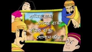 Gopal Bhar Title Song