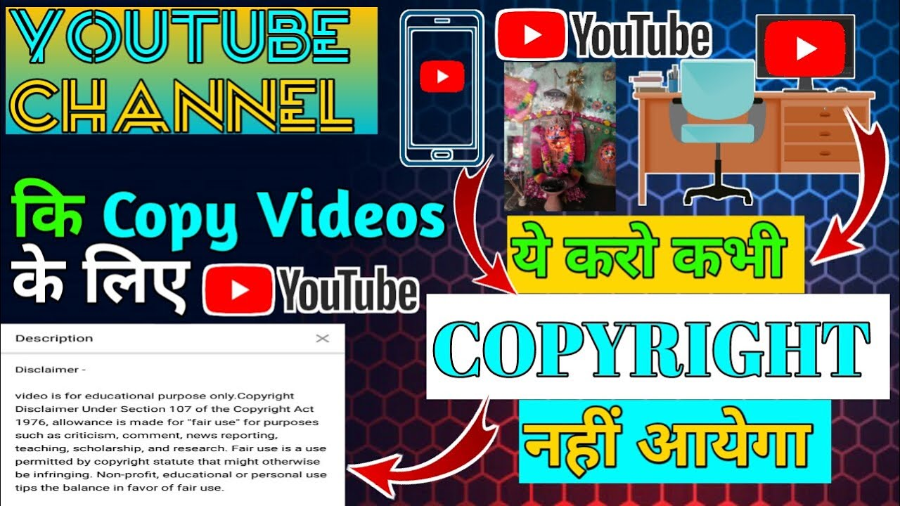 How To Avoid Copyright On Youtube Youtube À¤ªà¤° À¤• À¤ª À¤° À¤‡à¤Ÿ À¤¸ À¤• À¤¸ À¤¬à¤š Youtube