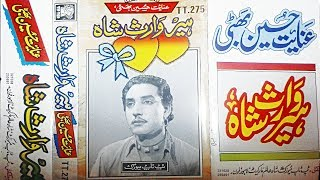 Heer Waris Shah-by Inayat Hussain Bhatti- Tip Top-old studio pk