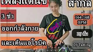 เพลงเต้น แอโรบิค Aerobics Dance [DJ Taming]ชุด7