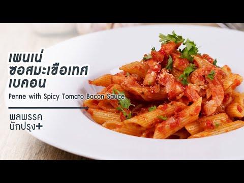 เพนเน่ซอสมะเขือเทศเบคอน Penne with Spicy Tomato Bacon Sauce : พลพรรคนักปรุงพลัส