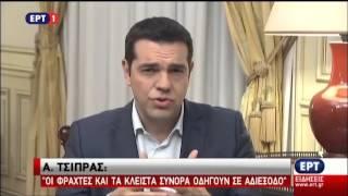 Τσίπρας στην ΕΡΤ3: Η Ελλάδα δίνει πολύπλευρη μάχη στην αντιμετώπιση του προσφυγικού