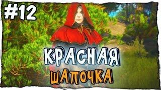 Ведьмак 3: Кровь и Вино прохождение на русском - КРАСНАЯ ШАПОЧКА - #12