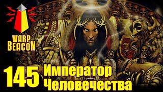 ВМ 145 Либрариум - Император Человечества / Emperor of Mankind
