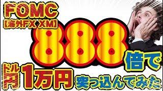 【海外FX XM】レバレッジ888倍でドル円1万円突っ込んでみた【6月14日FOMC】