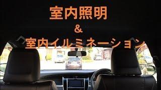 ハリアー 【室内照明&室内イルミネーション】