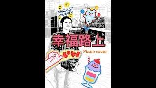 蔡依林 Jolin Tsai - 幸福路上 On Happiness Road (《幸福路上》同名電影主題曲) 鋼琴版 piano cover by 艾格蒙