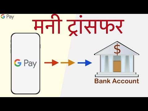Google Pay To Bank Money Transfer without any charges   Google Pay से Bank खाते में धन हस्तांतरण