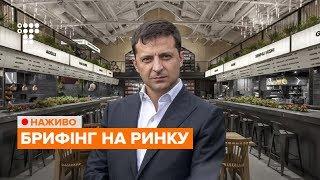 Пресмарафон Зеленського на Kyiv Food Market ч.1 / НАЖИВО