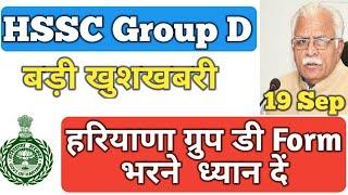 Haryana Group D, HSSC 2018, बड़ी खुशखबरी, 19 Sep, जरूर ध्यान दें,Form भरने वाले, Police jobs Hindi
