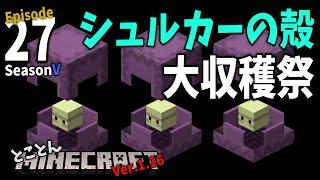 【⛏とことんマイクラ】シュルカーの殻・大収穫祭 Ep.27【Ver.1.16】