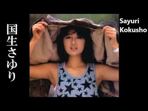 【国生さゆり】走れ!最速のアイドル、Sayuri Kokusho