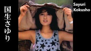 国生さゆりの画像集です。(こくしょうさゆり)Sayuri Kokushoは鹿児島...