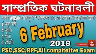 Daily Current Affairs !! 6 February 2019 !! Bangla language !! Bengali Exam Study