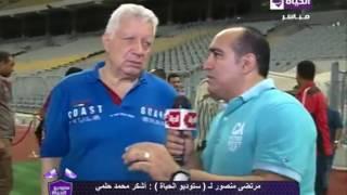 """ستوديو الحياة - تصريحات نارية من المستشار """" مرتضي منصور """" بعد الفوز برباعية علي الإسماعيلي"""