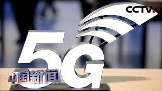[中国新闻] 新闻观察:中国5G商用正稳妥推进 工信部:今年将在热点地区部署5G | CCTV中文国际