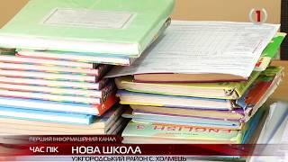 На Ужгородщині школа довоєнного періоду отримала друге життя