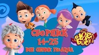 Скачать Ангел Бэби Сборник мультфильмов 14 25 серии Развивающий мультик для детей