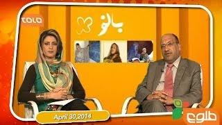 Banu - 30/04/2014 / بانو