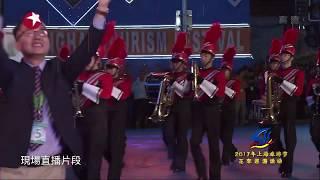 Publication Date: 2017-09-15 | Video Title: CPC Marching Band 上海旅遊節。開幕大巡遊