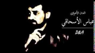 جاني خبر - الفنان الأهوازي عباس الإسحاقي