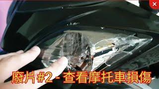 日常廢片#2 - 查看機車損傷,順便看看k6