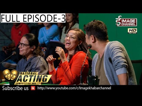 National Acting Competition 2016 Nepal  Full Episode 3 - नेशनल एक्टिङ कम्पिटिसन - March 2nd 2017