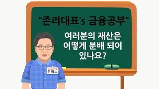 [존리대표's 금융공부] 자산 배분 (asset all…