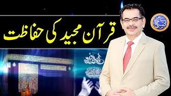 Quran Majeed Ki Hifazat | Peyam e Subh With Aneeq Ahmed | 12 January 2021 | Dunya | HK1K