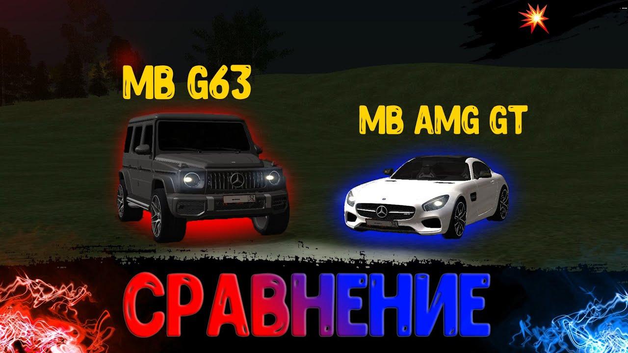 СРАВНЕНИЕ MB G63 и MB AMG GT | AMAZING RP