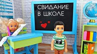 ПЕРВОЕ СВИДАНИЕ ВИТИ! Видео для девочек. Играем в куклы - Школа Барби