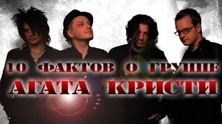 10 фактов о группе Агата Кристи 10 Facts About Agata Kristi