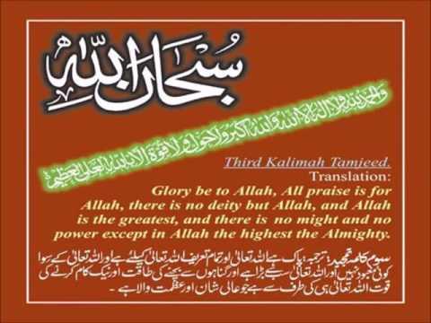 Tisra Kalima Tamjeed | तीसरा कलमा तम्जीद | Islamic Kalimat