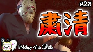 【Friday the 13th: The Game】私がジェイソンだ、いい声で鳴いてくれよ:28(ホラー案内人)