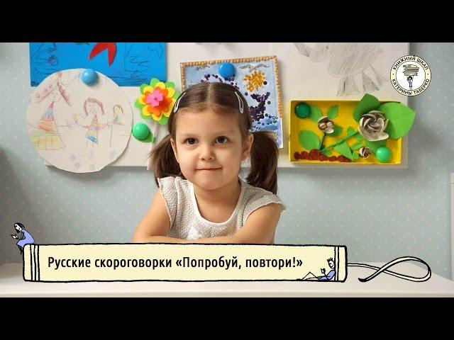 Изображение предпросмотра прочтения – ДарияСкоморощенко читает произведение «Скороговорки» (Русский фольклор )