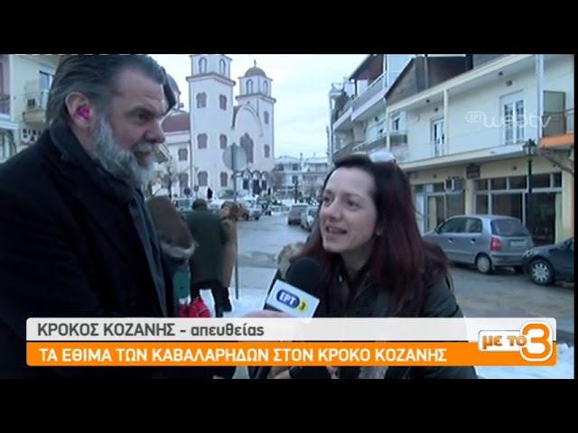 <span class='as_h2'><a href='https://webtv.eklogika.gr/ta-ethima-ton-kavalaridon-ston-kroko-kozanis-18-01-2019-ert' target='_blank' title='Τα έθιμα των Καβαλάρηδων στον Κρόκο Κοζάνης  | 18/01/2019 | ΕΡΤ'>Τα έθιμα των Καβαλάρηδων στον Κρόκο Κοζάνης  | 18/01/2019 | ΕΡΤ</a></span>