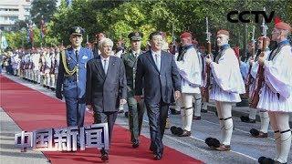[中国新闻] 习近平出席希腊总统帕夫洛普洛斯举行的欢迎仪式 | CCTV中文国际