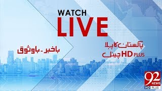 92 News HD live Streaming   Official 92 News