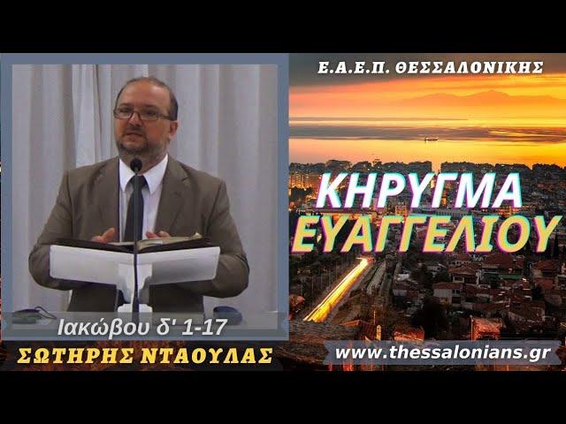 Σωτήρης Ντάουλας 28-07-2021   Ιακώβου δ' 1-17