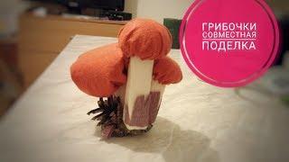 Как сделать грибочки Поделка с ребенком