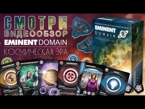 Eminent Domain: Космическая эра — краткий обзор настольной игры