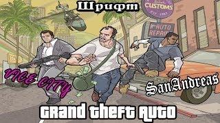 Шрифт Grand Theft Auto