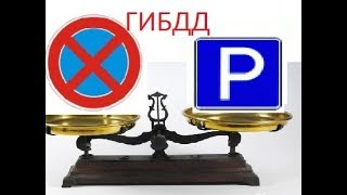 видео Знак остановка запрещена зона действия знака