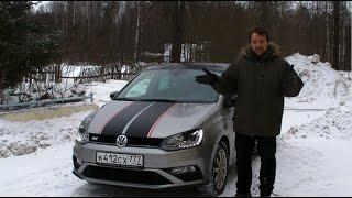 Test VW Polo GT. Тапку в пол!