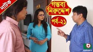 Bangla Natok | Gontobbo Niruddesh | EP - 21 | Bijori Barkatullah, Suzena, Partha Barua, Nadia