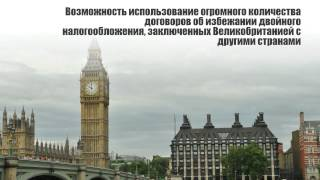 видео открыть фирму LLP в великобритании